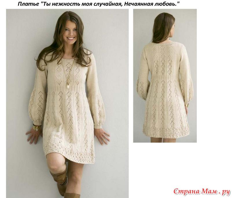 Фото платье нежность