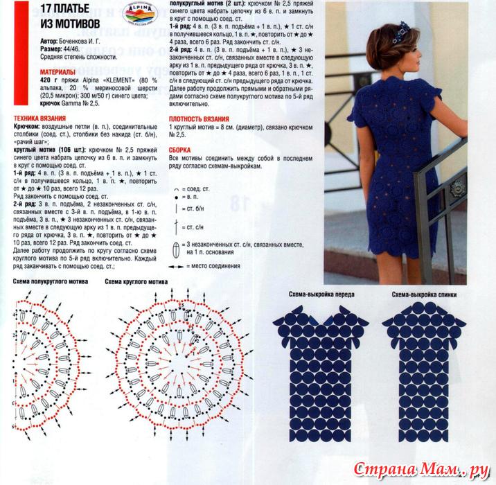 Схемы вязания крючком туник для женщин 26