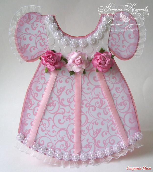 Открытка для девочки платье 93