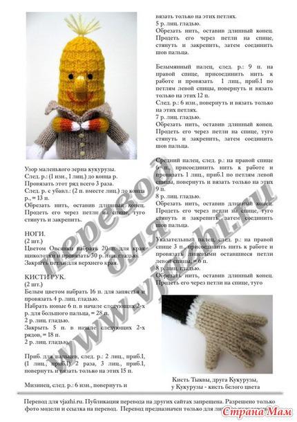 Схемы вязаных игрушек от алана дарта