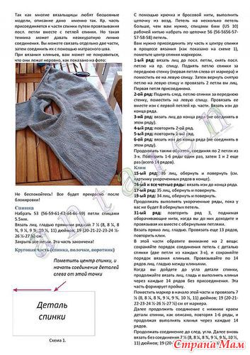Кофта Трансформер