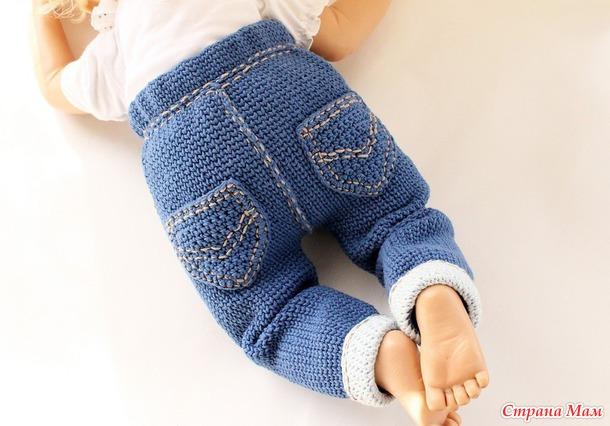 *Вязаные джинсы.