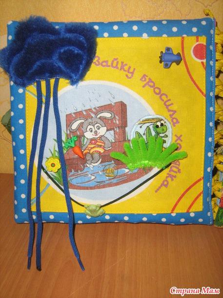 Необычные книжку-малышку своими руками