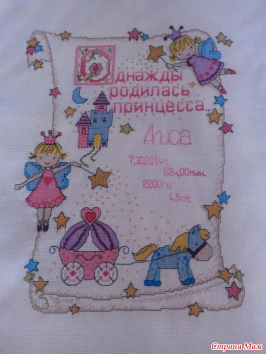 Вышивка однажды родилась принцесса 13