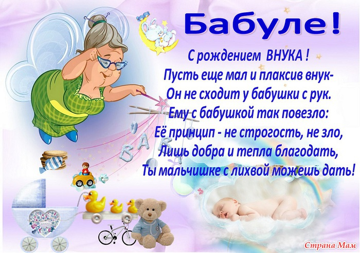 Красивое поздравления с рождением внука бабушке