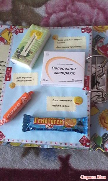 Подарок учителю своими руками на день рождения