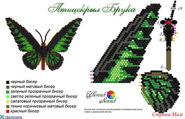 Бабочки из бисера. Схемы.