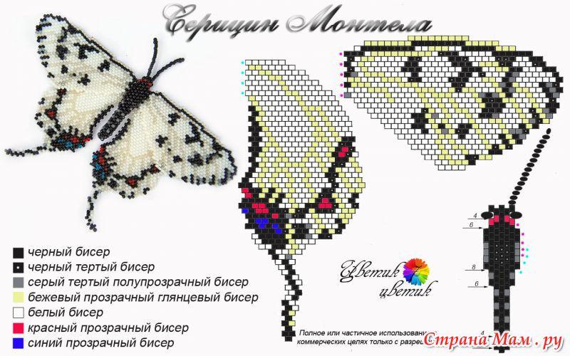 Бабочка из бисера своими руками схема