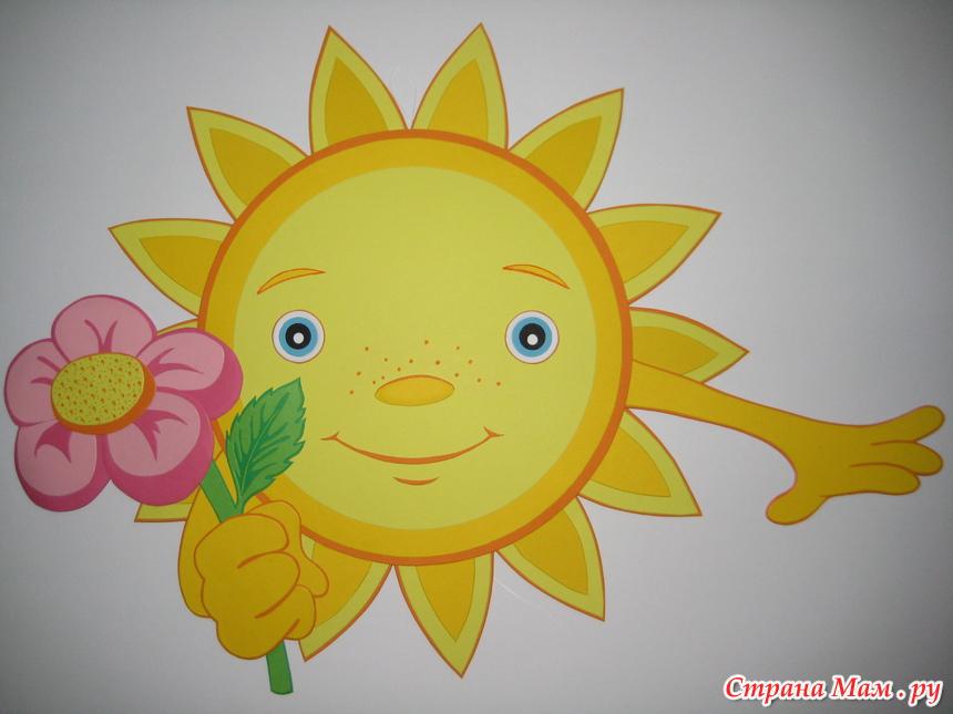 Как сделать солнце в детской