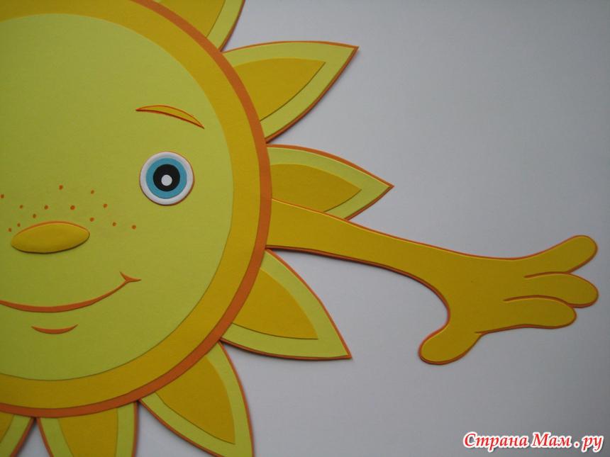 Объемное солнышко своими руками