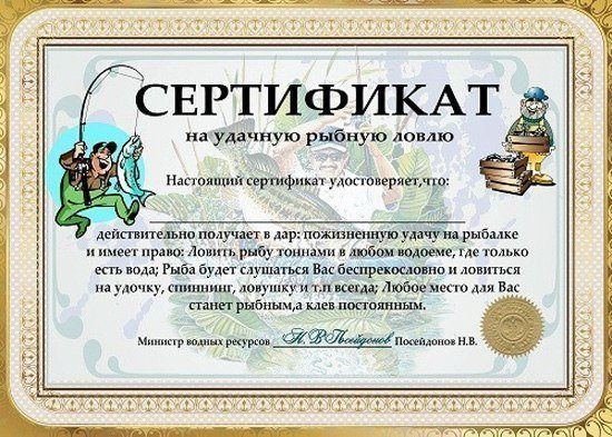 сертификат на рыбалку