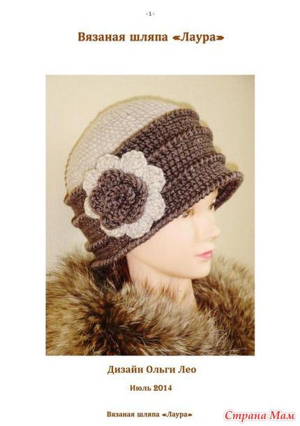 """. Описание вязания шляпы """"Лаура"""""""
