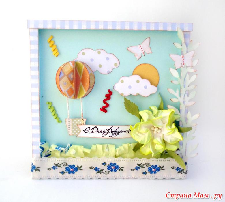 Мастер класс объемная открытка с днем рождения