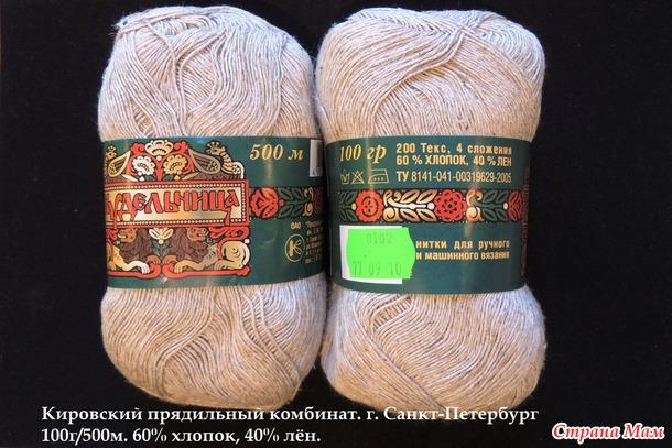 Пряжа из льна для вязания 16