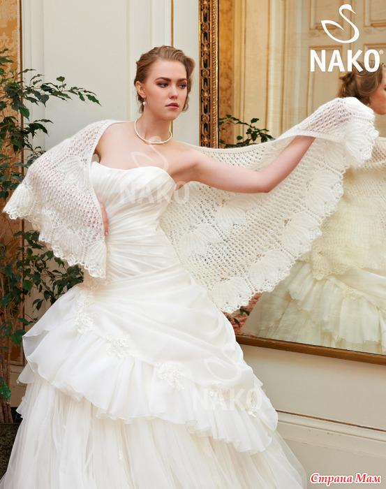 Свадебное платье с шалью