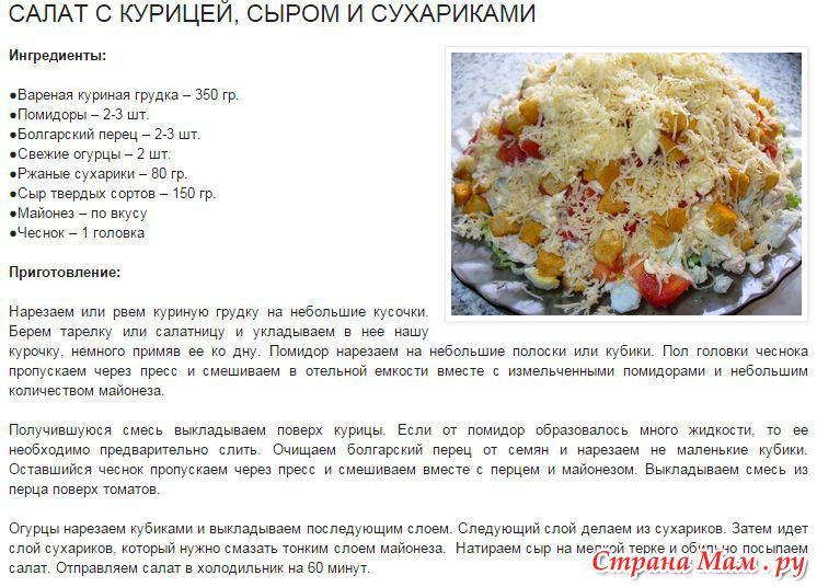 Салат куриный с сыром рецепт пошаговый 5