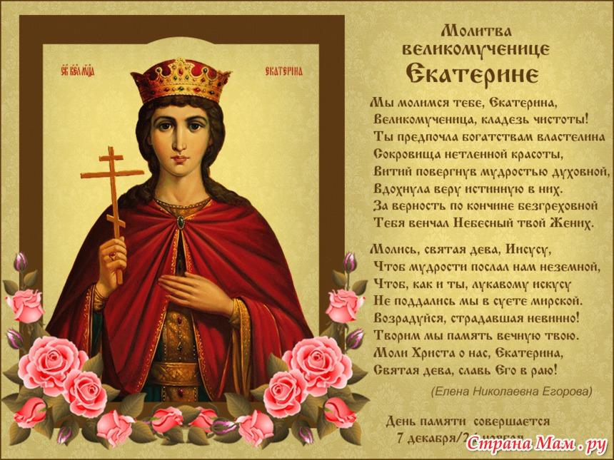Поздравления с днем екатерины святой