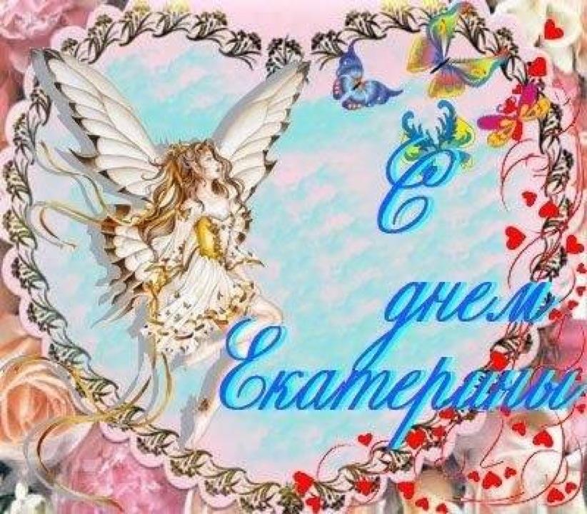 Поздравления с днем имени екатерина