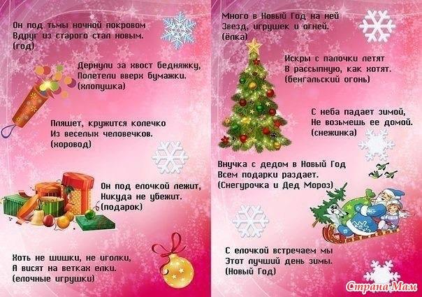 Конкурс стихотворения новый год