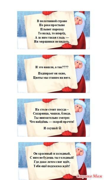 Задания для подарков от деда мороза