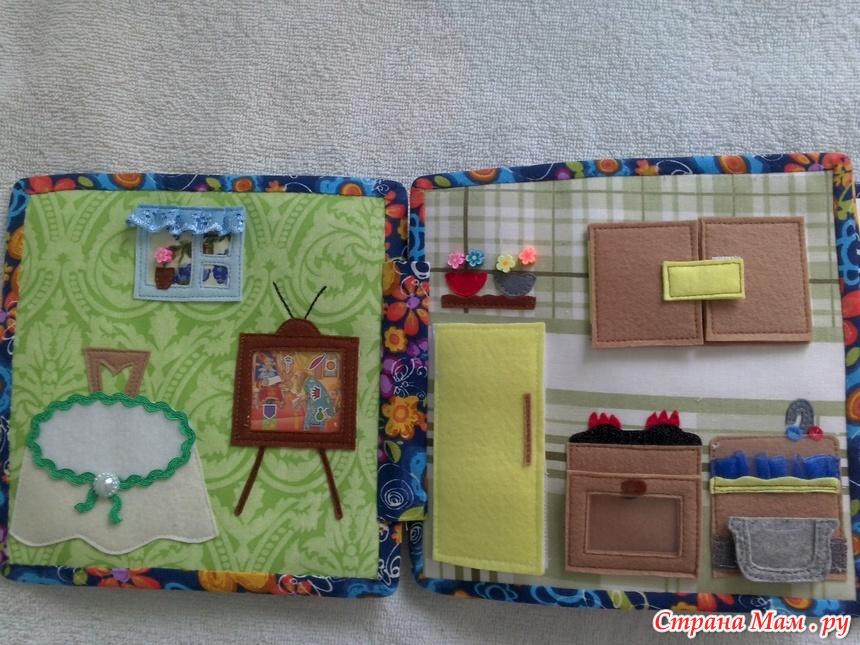 Картинки домик книжка своими руками 3