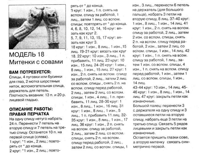 Схемы вязания для митенок спицами схема 377