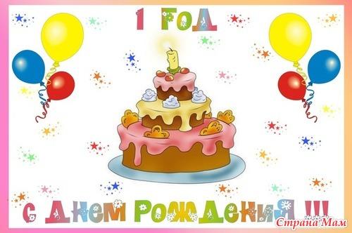 Поздравление с днем рождения сыну на 1 годик