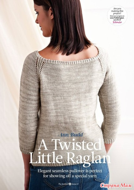 ������� A Twisted Little Raglan