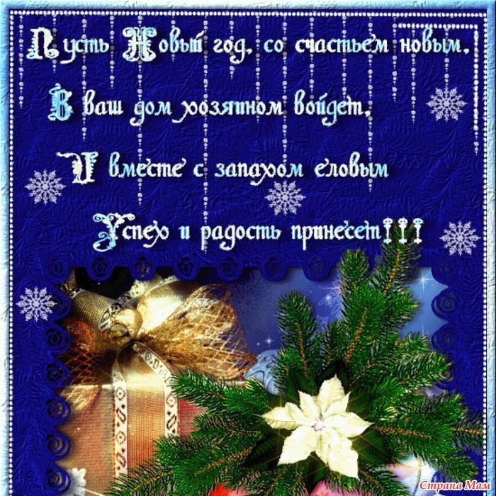Красивые открытки с поздравлениями нового года