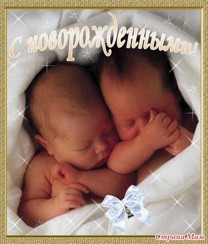 Поздравления с рождением дочки и сыночка