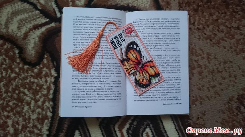 Закладки вышивка бабочки