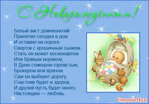 Поздравление с рождением ребенка у брата
