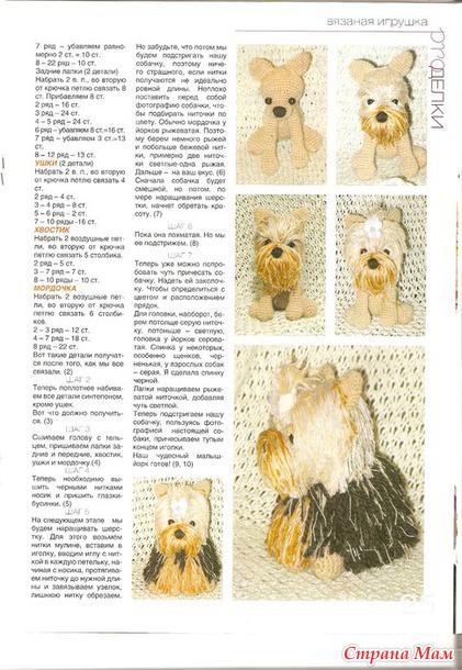 Схемы для вязания собачек 60