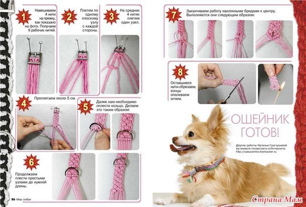 Сделать поводок собаке своими руками