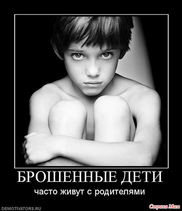 Статус про брошенных детей отцами