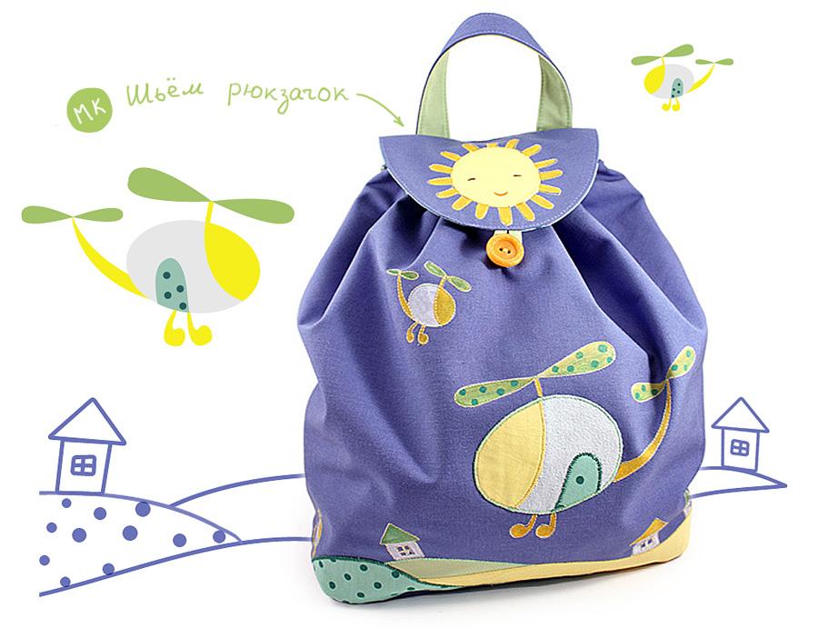 Сшить детский рюкзак для девочки своими руками выкройки