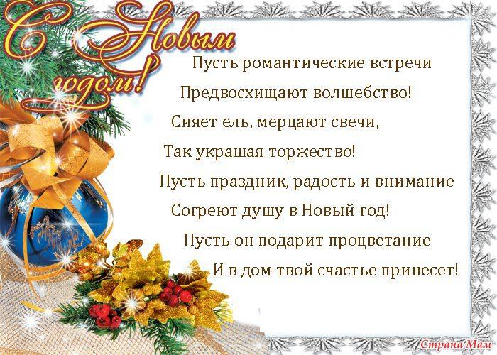 С овым годом поздравления