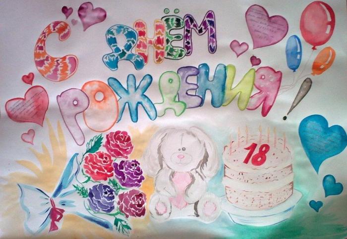 Стенгазета на день рождения маме из бумаги со сладостями фото