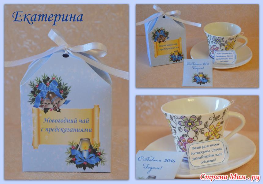 Слова поздравления к подарку чай 324