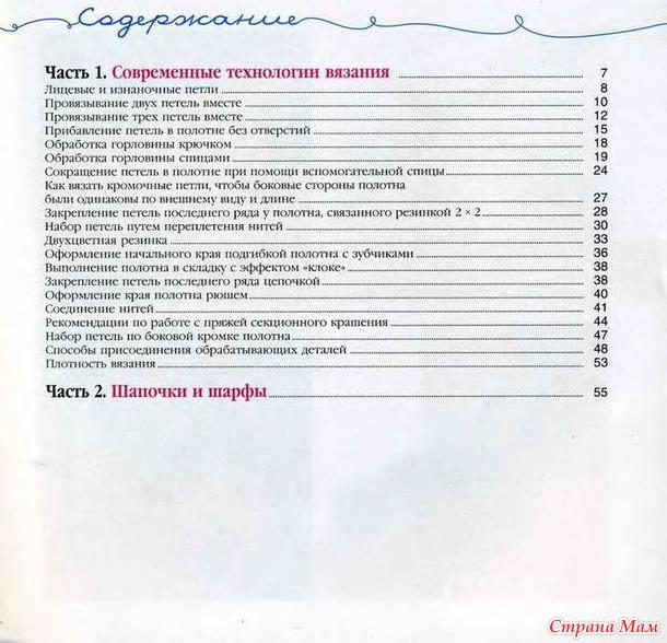 Удобные тапочки от Наталии Калиновской. Видеоурок 32