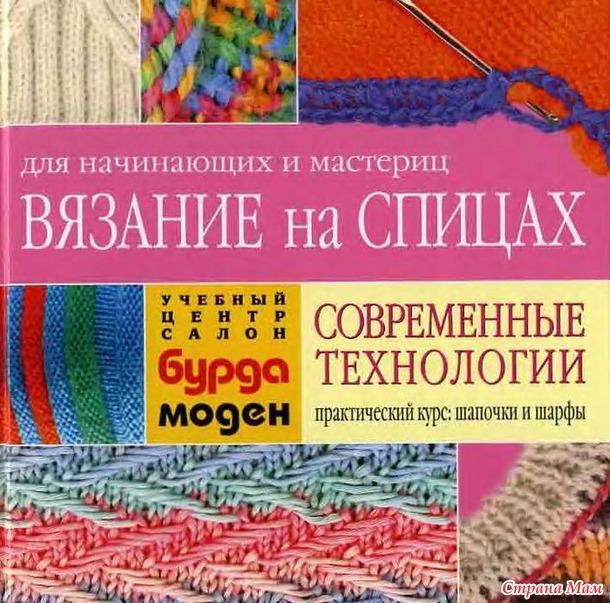 Вязание на спицах от BurdaModen. Шапочки и шарфы.