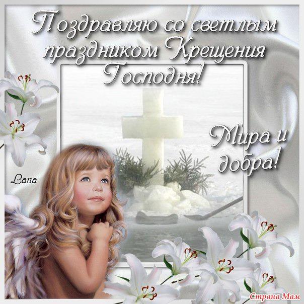 Поздравление к крещению господнему в прозе