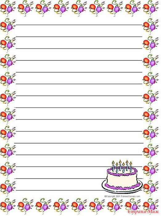 Поздравление с днем рождения на альбомном листе
