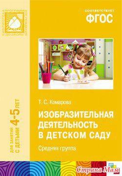 По для программе перспективный детство группы план средней книгу