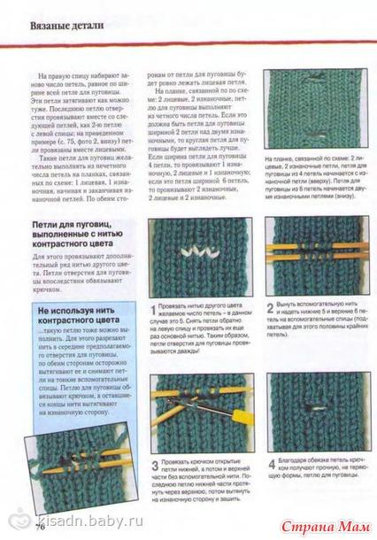 Как вязать на спицах дырки для пуговиц