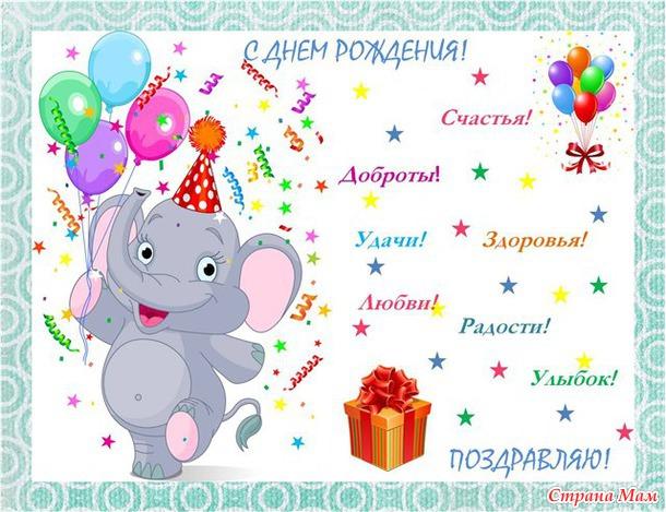 Прикольные поздравления с днем рождения годик