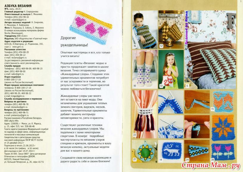 Нерусские журналы по вязанию и рукоделиюспицыкрючоквязаниеknitting hook spokes