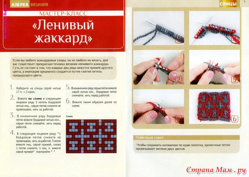 Ленивое вязание спицами как вязать