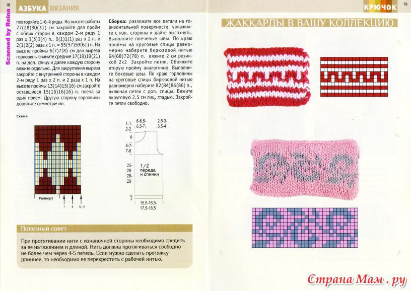 Жаккардовые узоры спицами со схемами, вязаные спицами жаккардовые узоры схемы, схемы вязания жаккардовых узоров