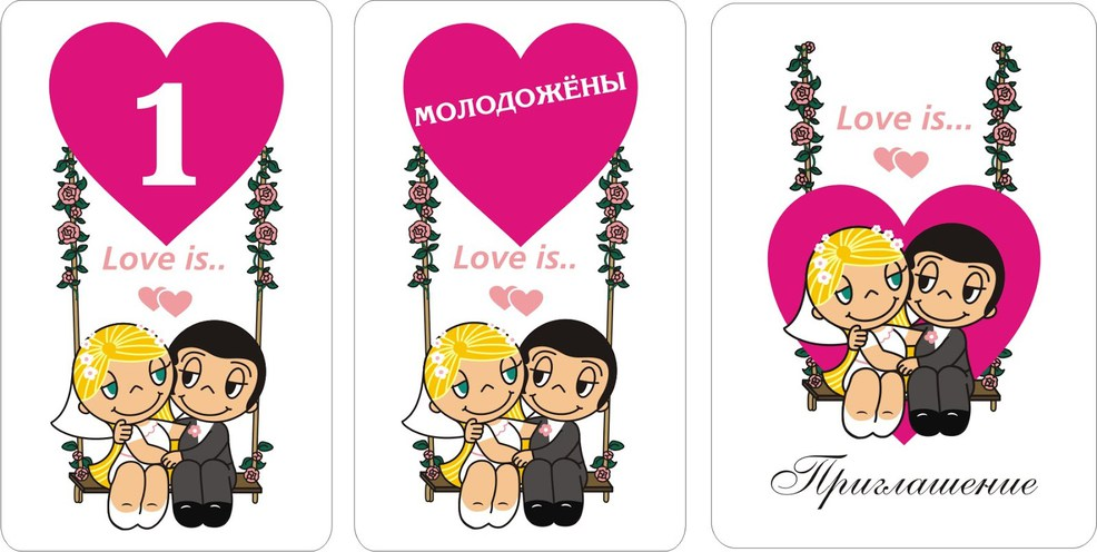 Love is свадьба картинки